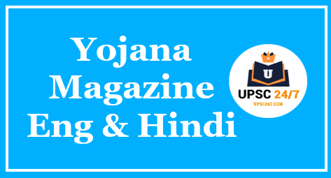 Yojana Magazine August 2020 In Hindi Pdf Download For UPSC